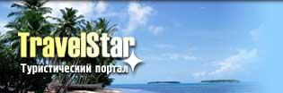 TravelStar - Туристический портал